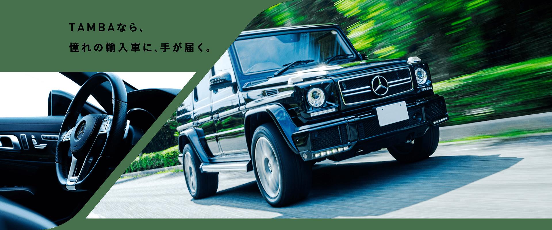 tanbaなら、憧れの輸入車に、手が届く。